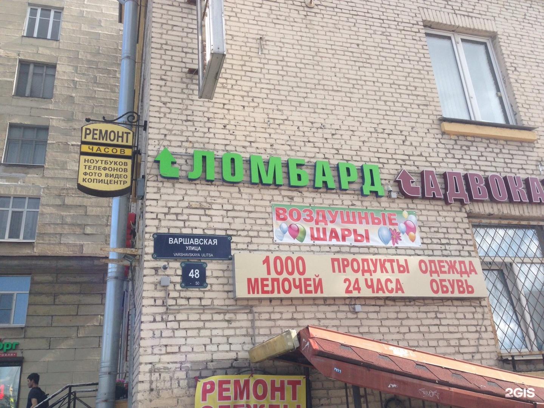 Район московский спб 24 ломбард часа часа работы станка стоимость чпу