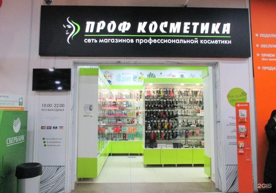 Купить профессиональную косметику в сургуте купить косметику доктора никонова