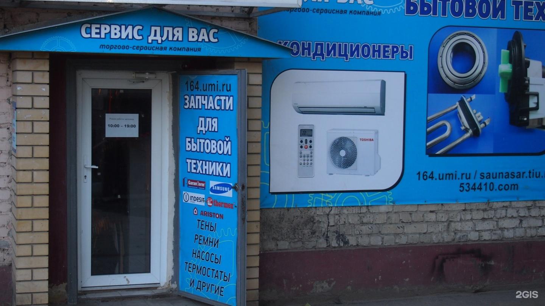 Магазин Зип В Саратове