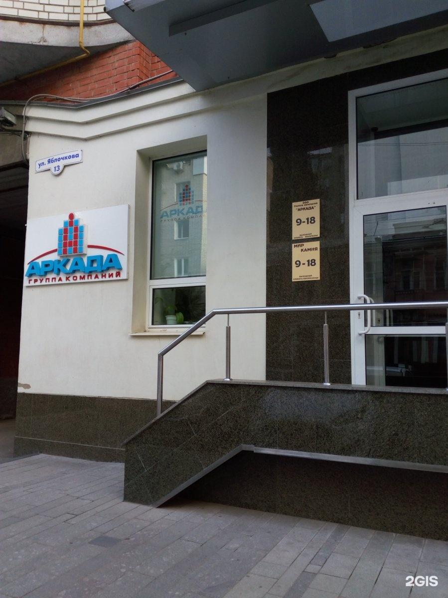 Аркада бетон саратов документ качества на бетонную смесь