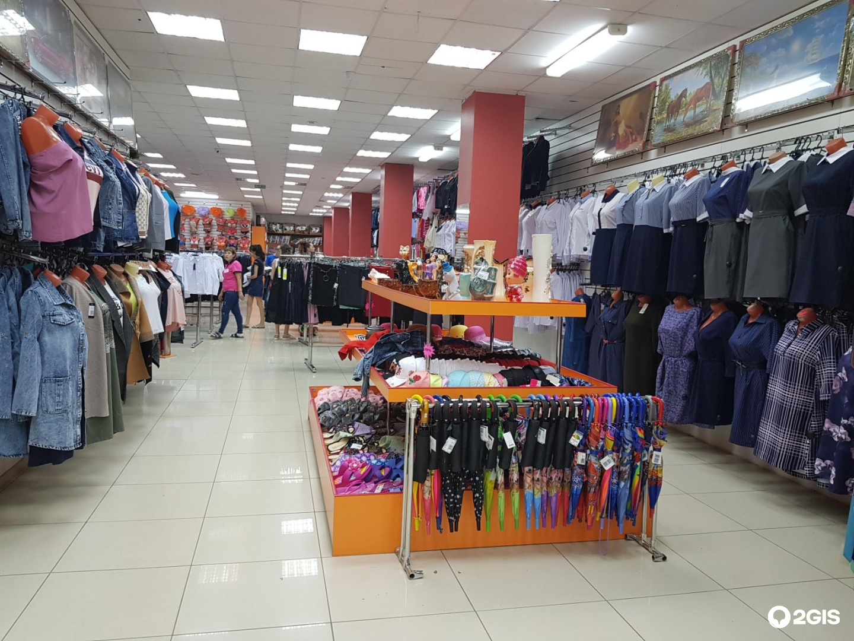Магазин Гардероб В Саратове