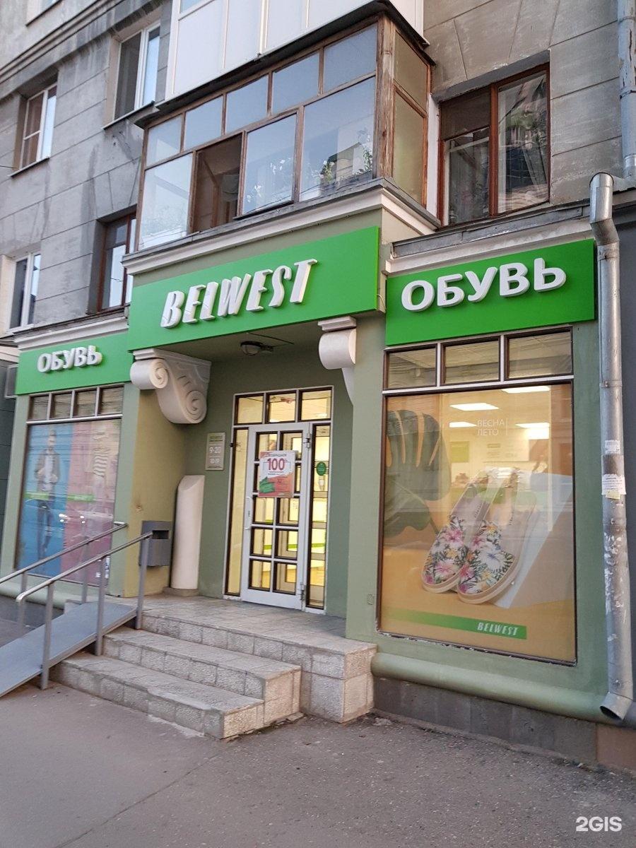 Саратов Вавилова Магазин