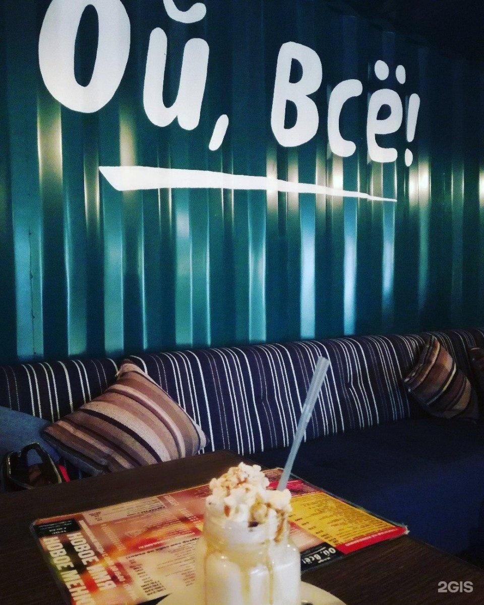 Кафе ой все белгород фото