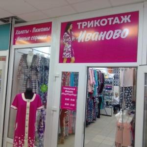 Ивановский Трикотаж Тверь Магазин