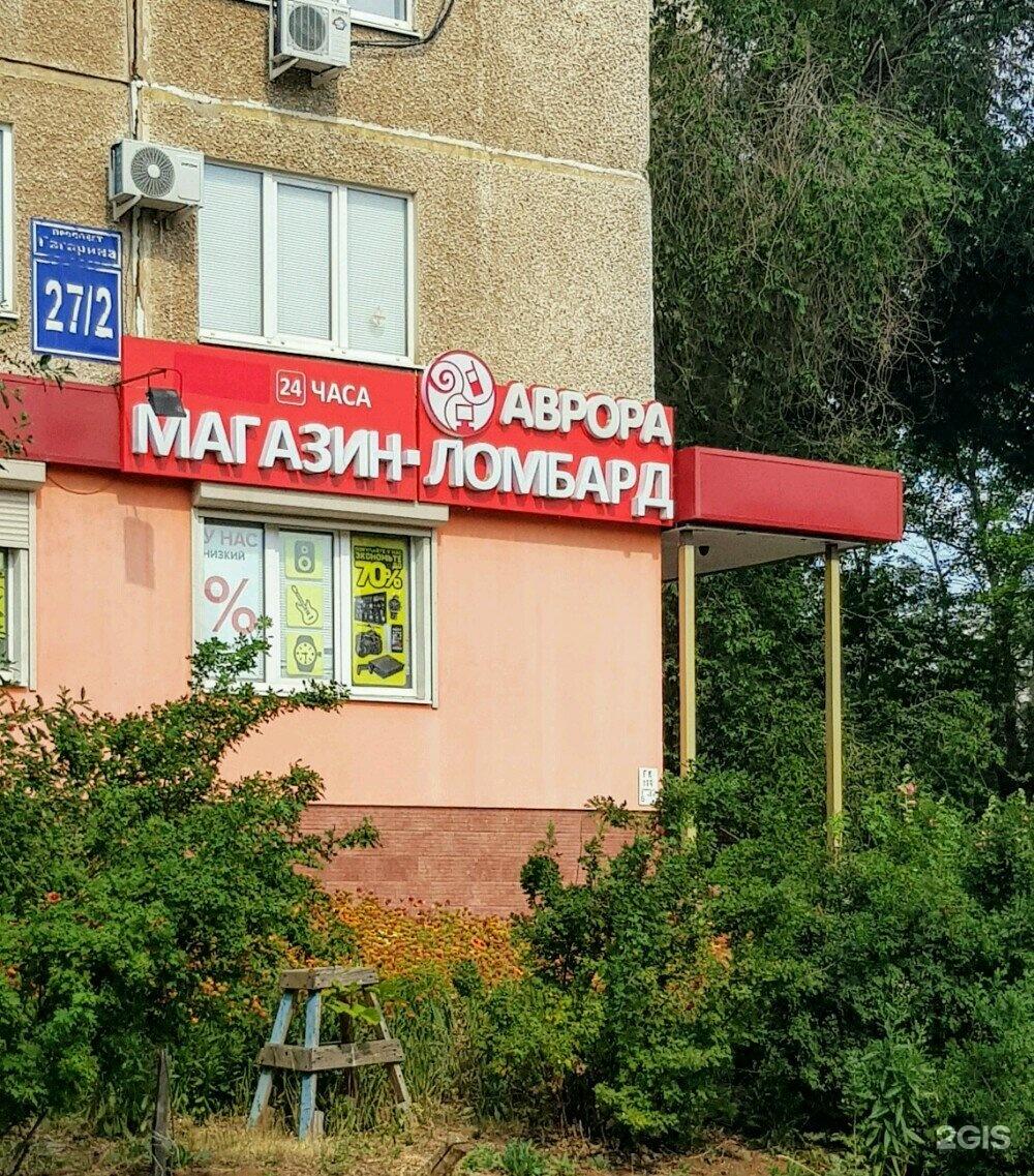 Ленинском часа 24 на ломбарды в часы jaguar ломбард сдать
