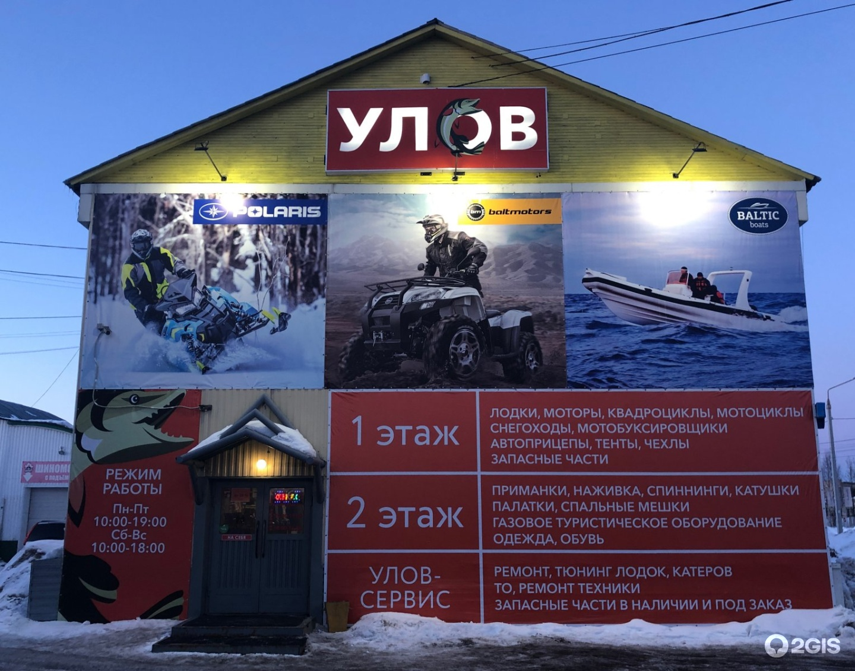Магазин Улов Северодвинск Режим Работы
