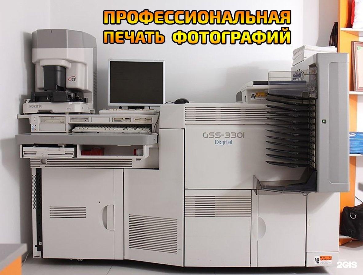 Крупные фотолаборатории в москве