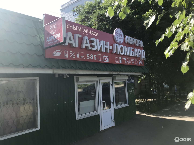Часа ломбарды в ульяновске 24 в ориент продать ломбард часы