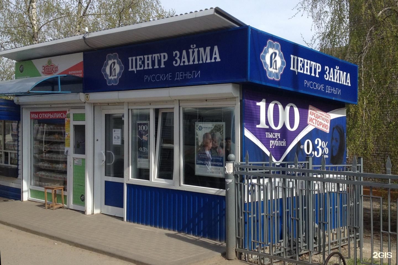 центр займа русские деньги отзывы