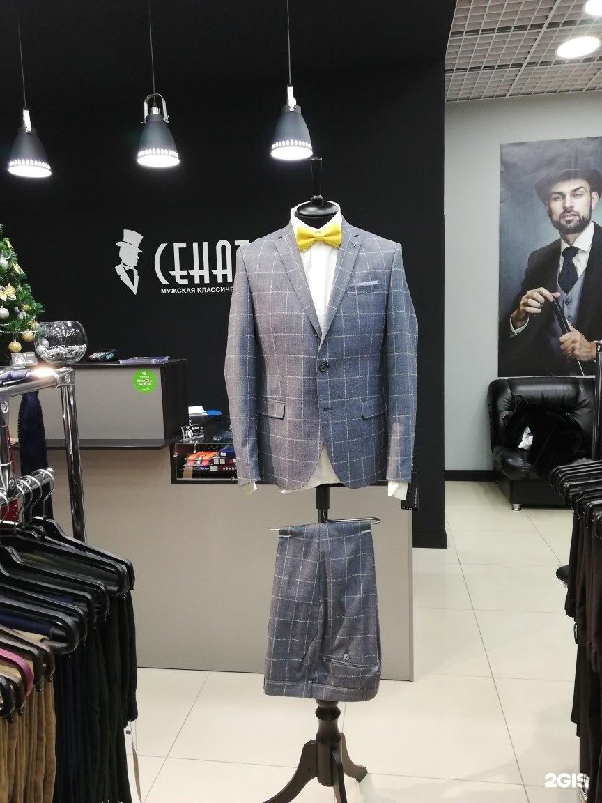 Сенатор Магазин Мужской Одежды Липецк
