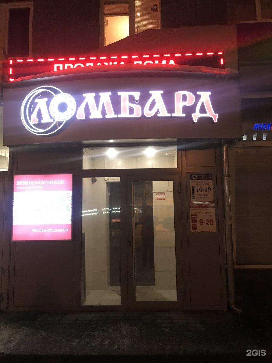 Ломбард ленина новокузнецк 72 купить ломбард часов