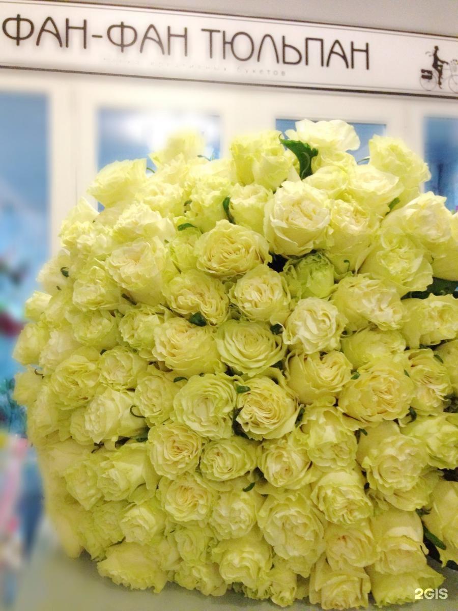 Букеты, цветы на заказ фан фан тюльпан екатеринбург