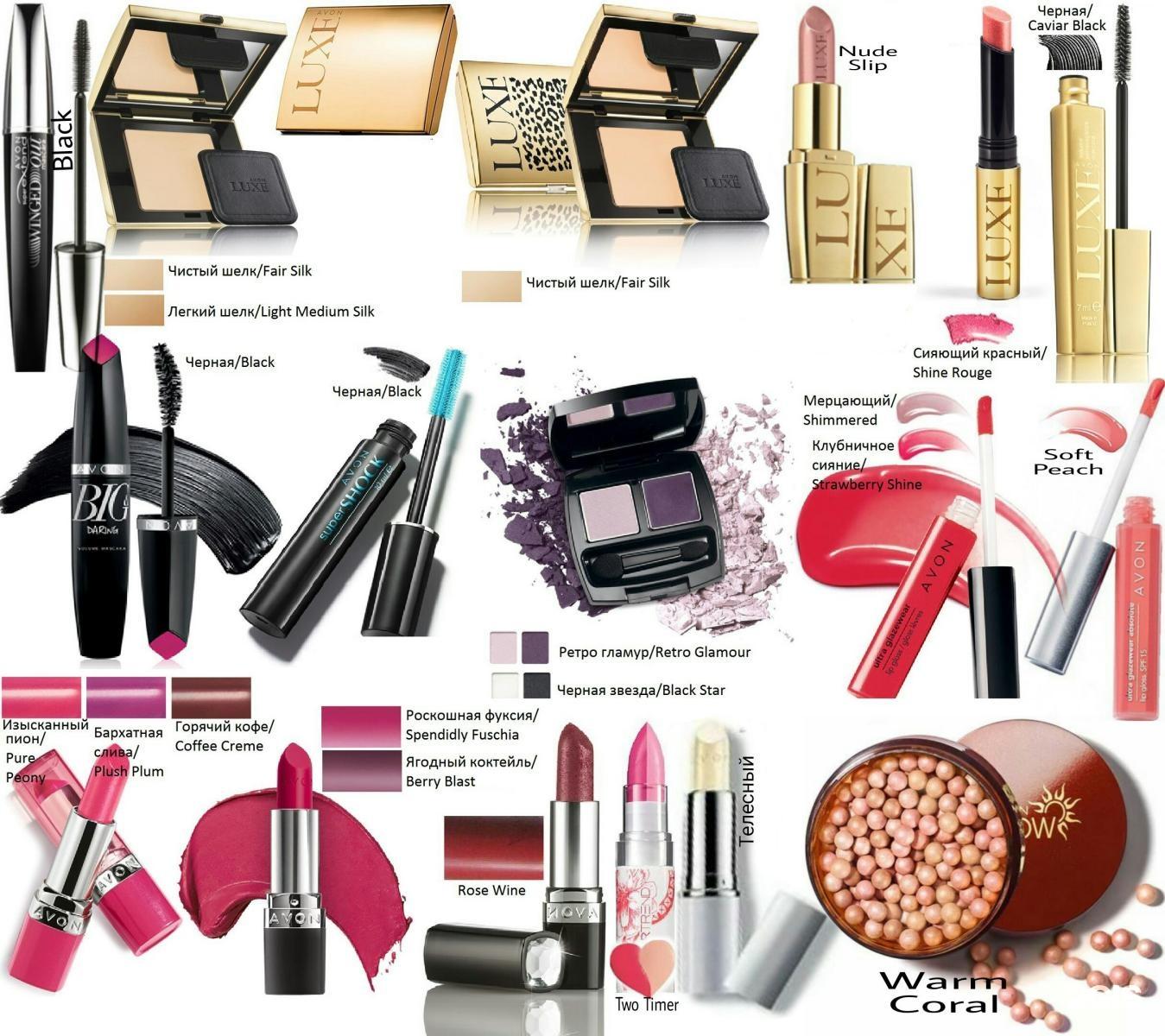 Где можно купить косметику эйвон купить парфюмерию и косметику в интернет магазине