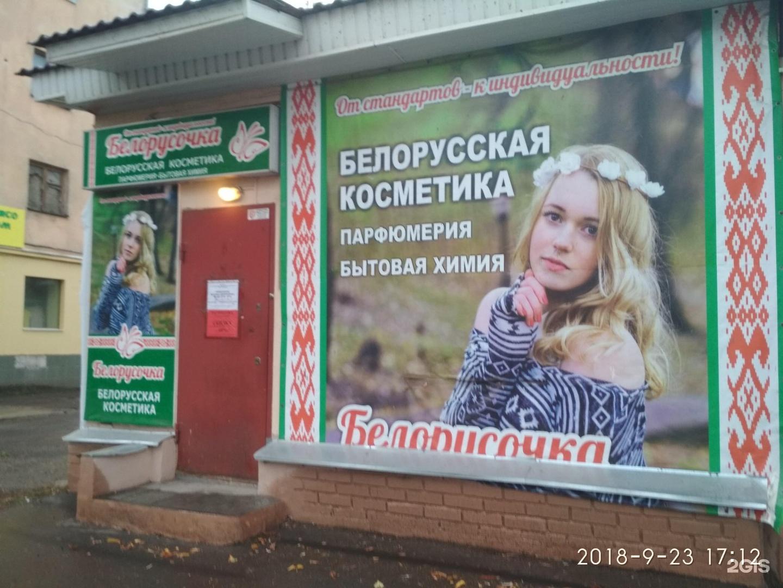 Купить белорусскую косметику во владимире attraction духи