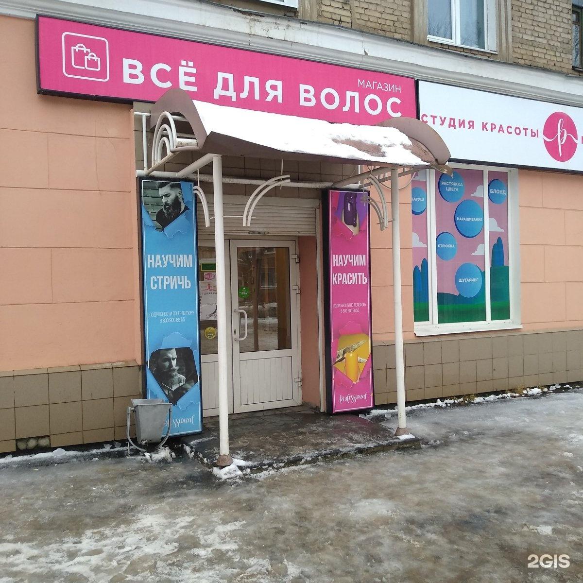 Профессиональный Магазин Иваново