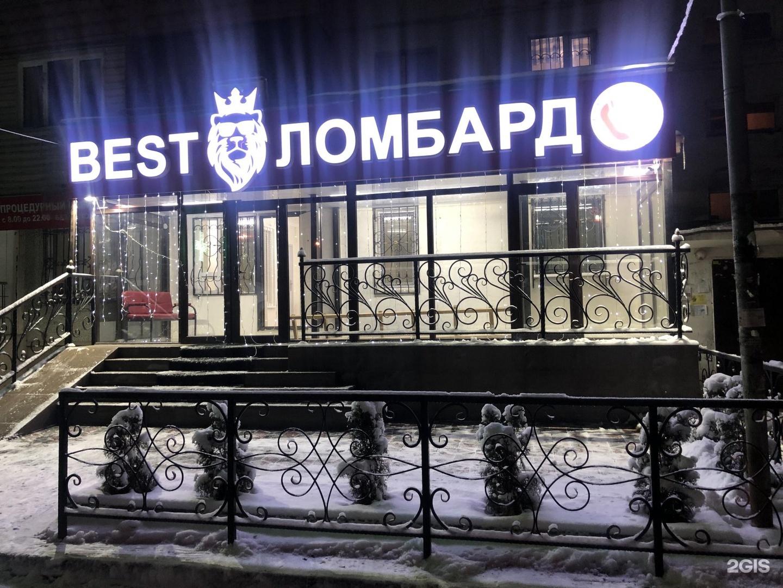 Динамо ломбард москва на карте часовой спб на ломбард в