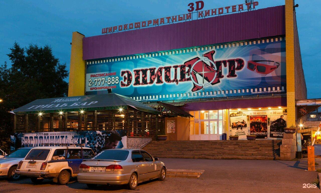 рекомендую кинотеатр красноярск фото личной жизни