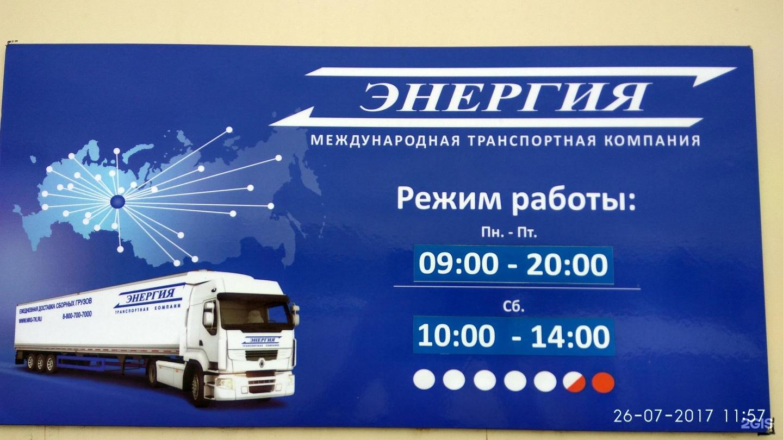 Транспортная компания энергия официальный сайт красноярск можно ли сделать интернет магазин бесплатно