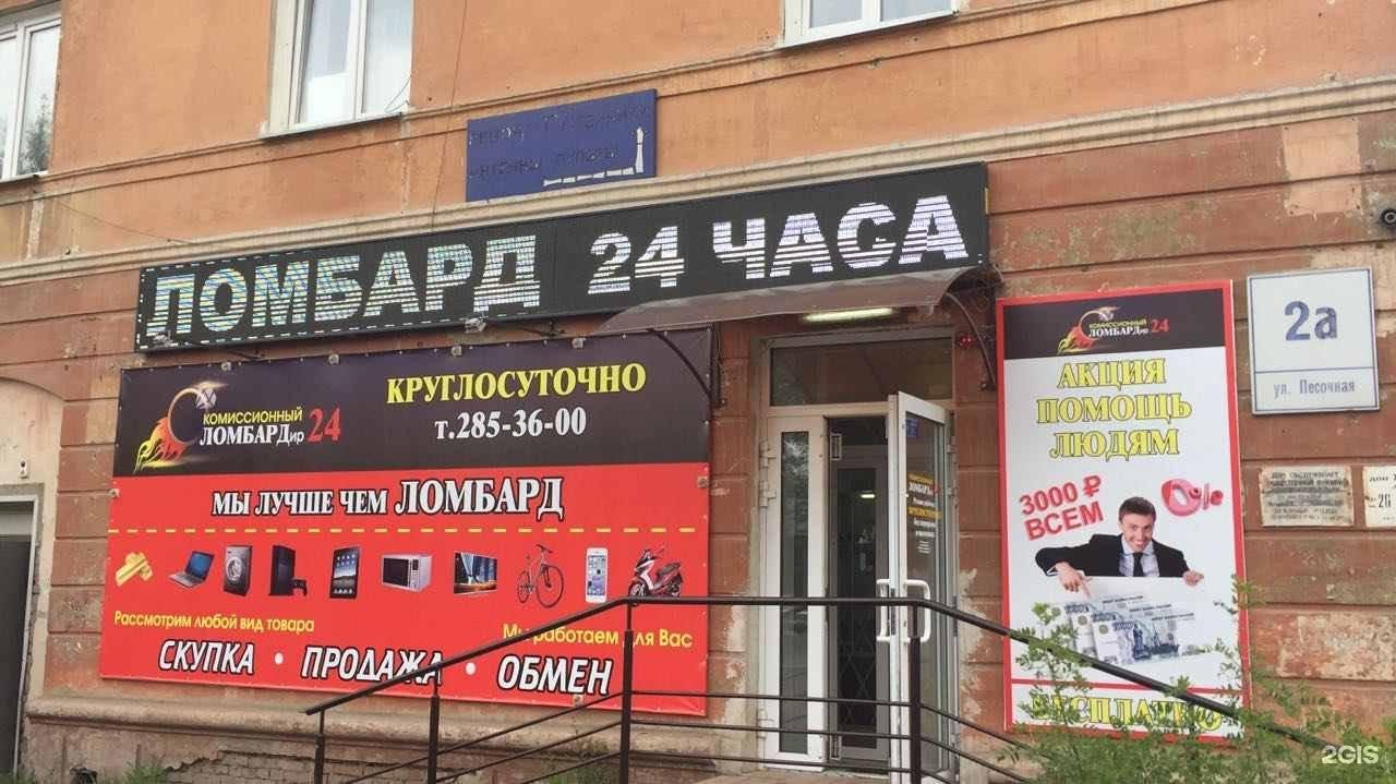 Комиссионный ЛОМБАРДир 24 в Красноярске, Песочная, 2а  фото — 2ГИС 93f4797c226