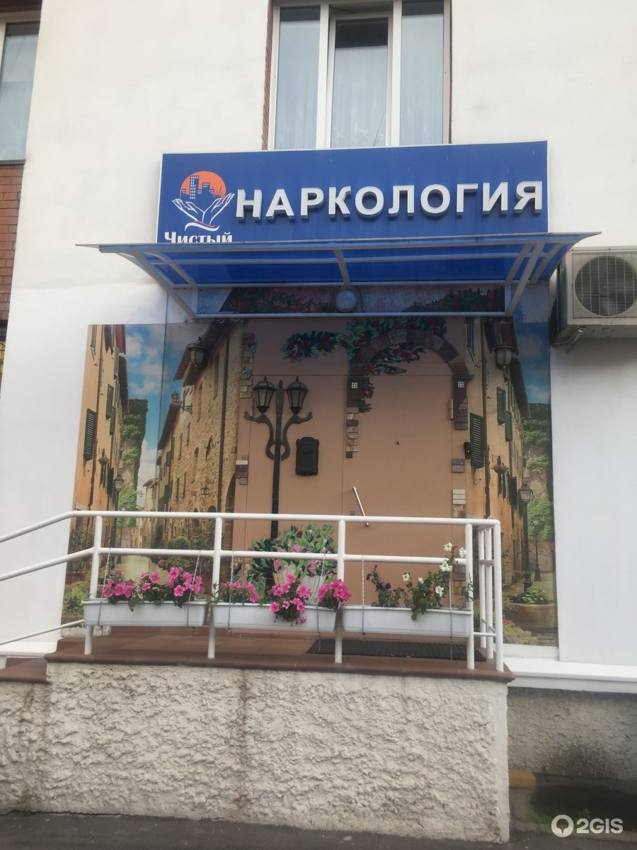 Наркология красноярск ульяновский история наркологии