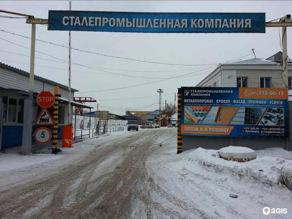 Сайт сталепромышленная компания красноярск акт сдачи работ по созданию сайта