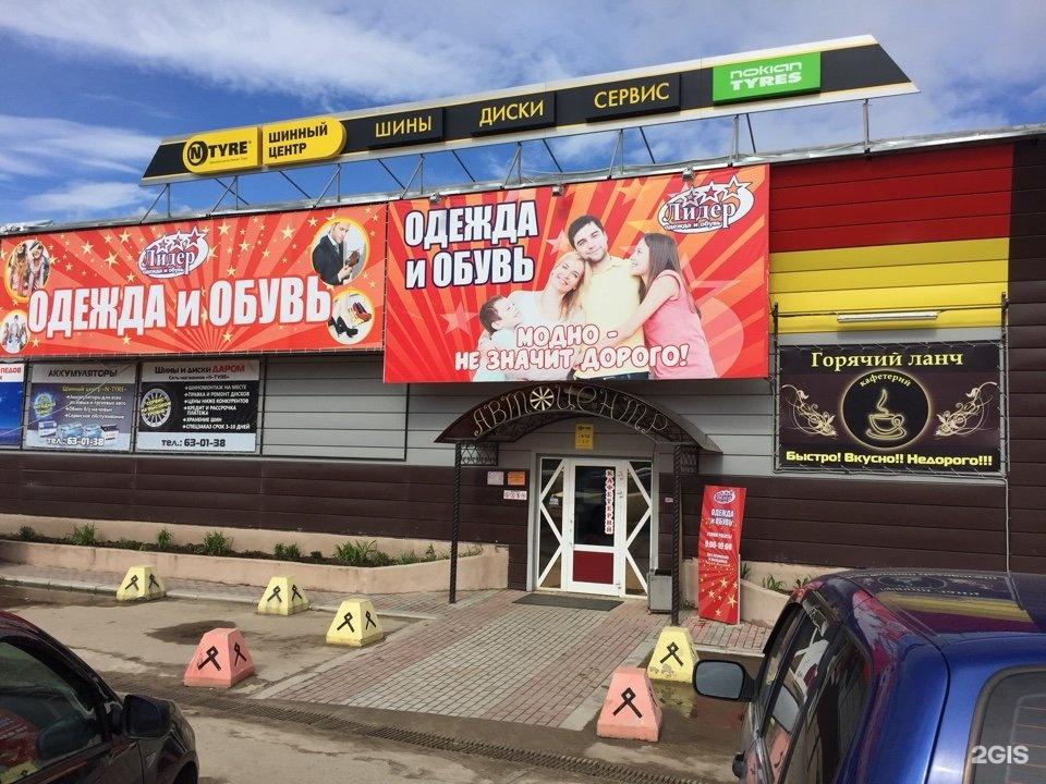 Магазин Лидер Сыктывкар Официальный Сайт
