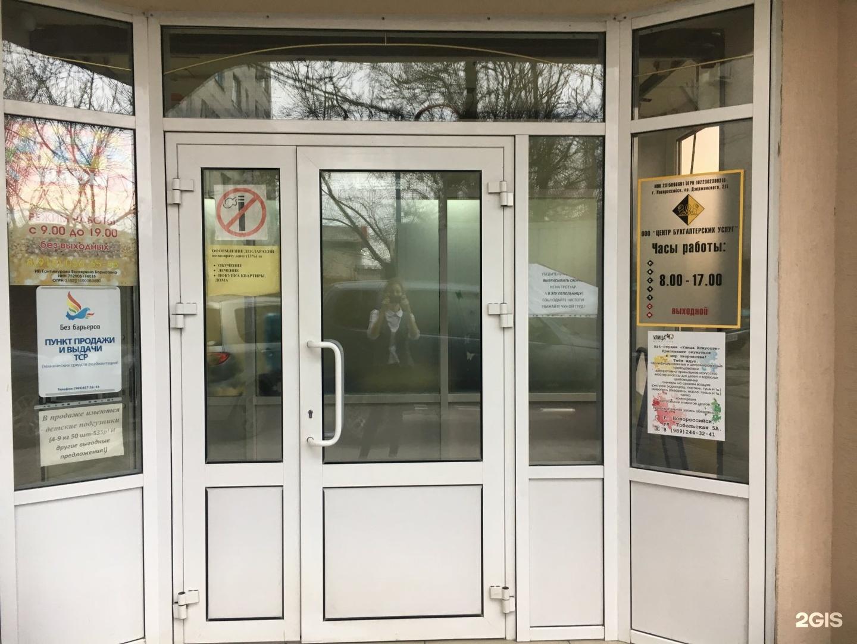Центр бухгалтерских услуг новороссийск волгоградская бухгалтер по совместительству в днепропетровске