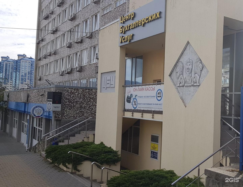 Бухгалтерские услуги новороссийск волгоградская главный бухгалтер ташкент