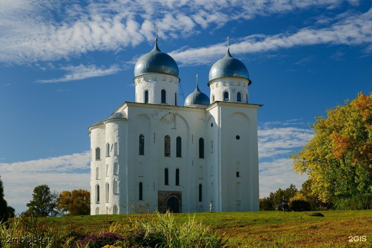 Картинки новгород георгиевский собор