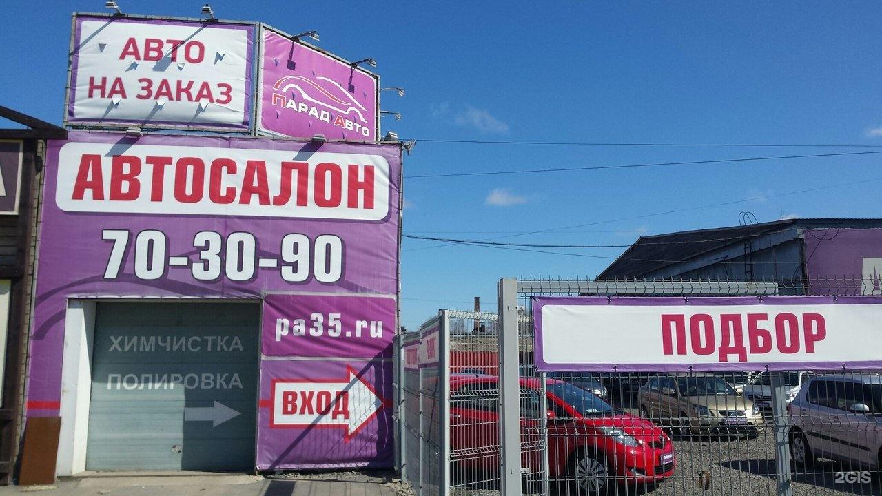 Автосалон парадавто в москве отзывы автосалон центр москва на каширском шоссе