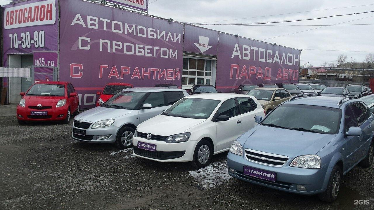 Автосалон парадавто в москве отзывы купить авто с пробегом в автосалоне москва