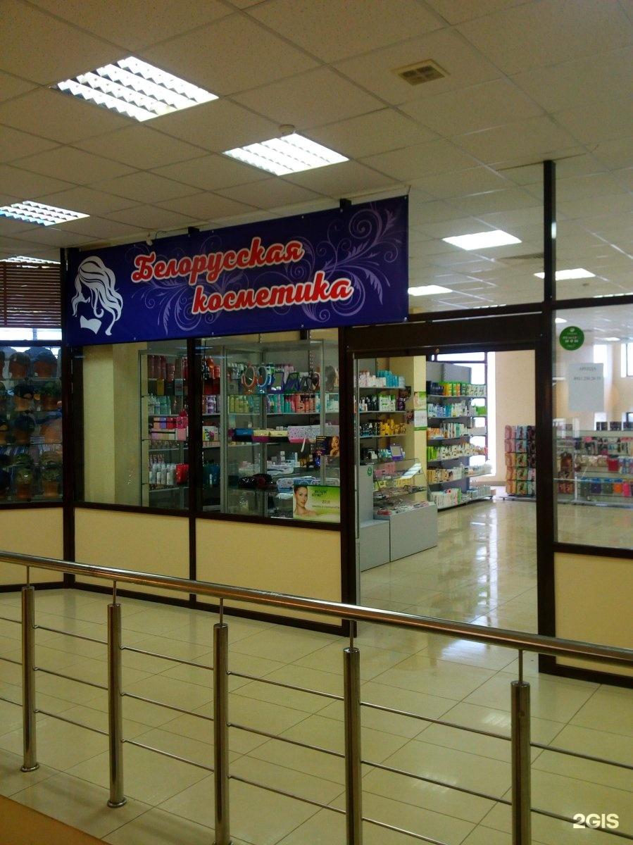 Купить белорусскую косметику в вологде купить косметику миша в минске