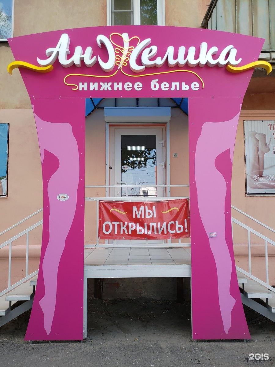 магазин женского нижнего белья в астрахани