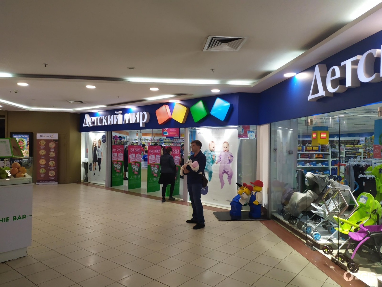 Детский Мир В Казахстане Магазин