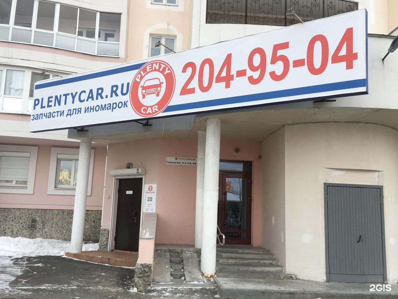 Пленти Кар В Екатеринбурге Интернет Магазин
