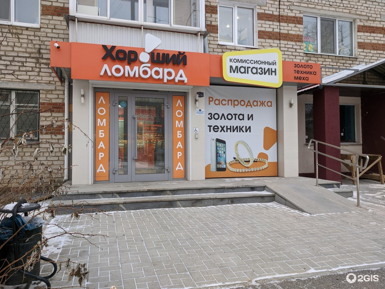 Кутузовский 26 ломбард проспект камней стоимость часов рубиновых из