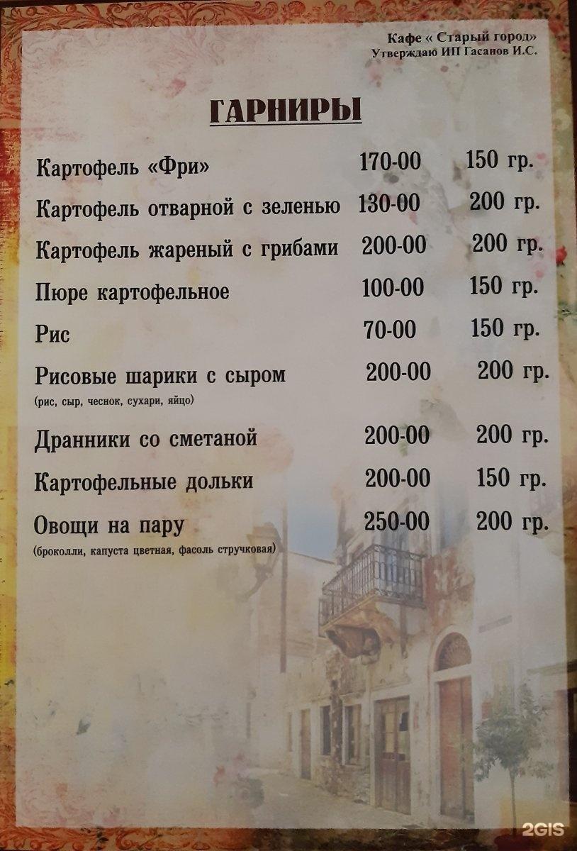 кафе старый город г комсомольске отзывы фото еще