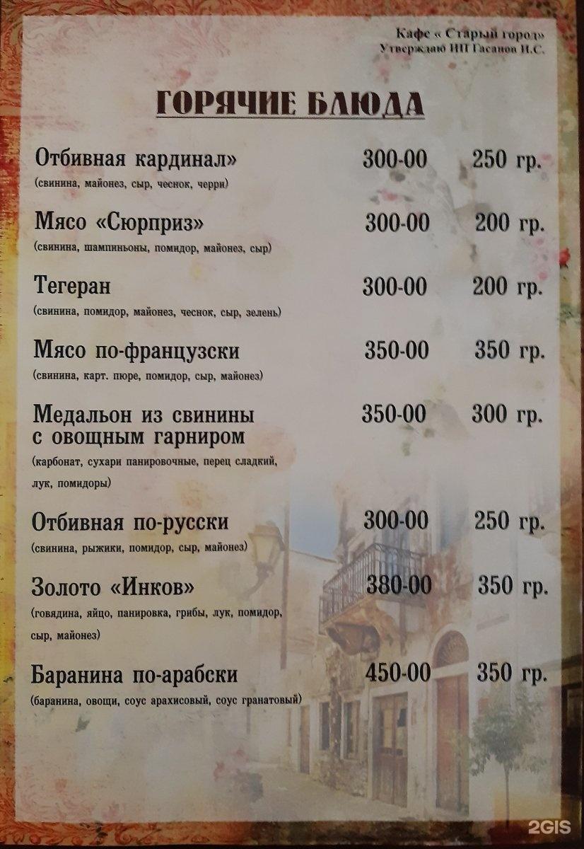 самую кафе старый город г комсомольске отзывы фото небольшие прозы честь