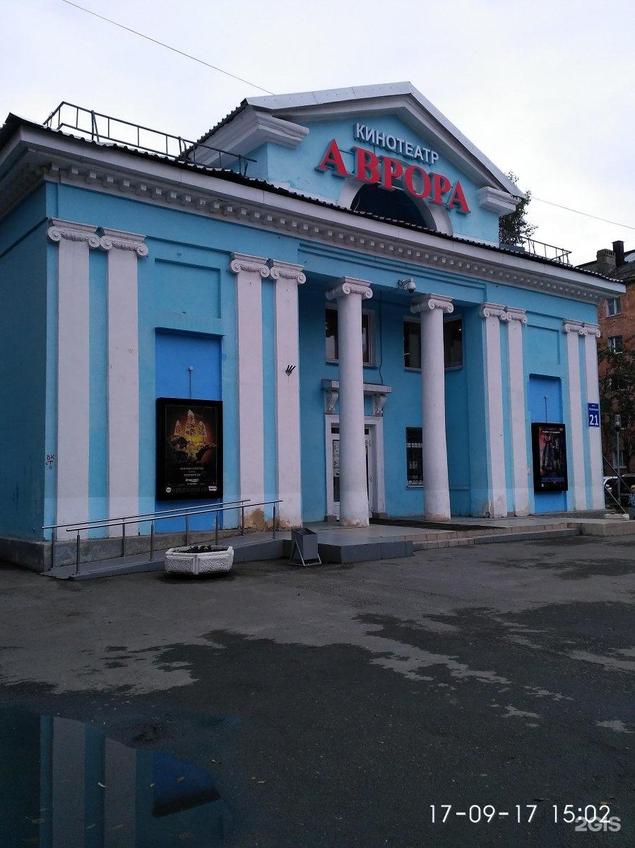 Аврора кинотеатр мурманск фото