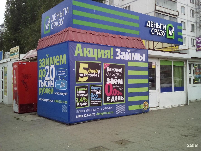 dengisrazy online оплатить займ