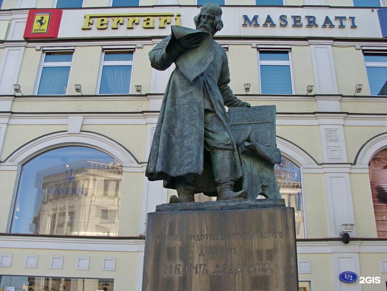 Фото памятника ивану федорову в москве