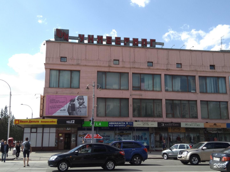 36a5c7e70bdb Кемеровский центральный универмаг, торговый центр в Кемерове, Кирова, 37   фото — 2ГИС