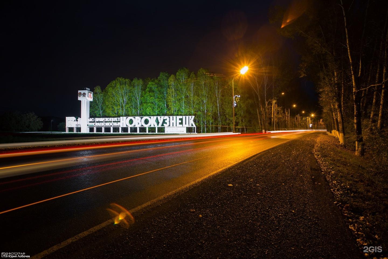 Фото ночной город новокузнецк