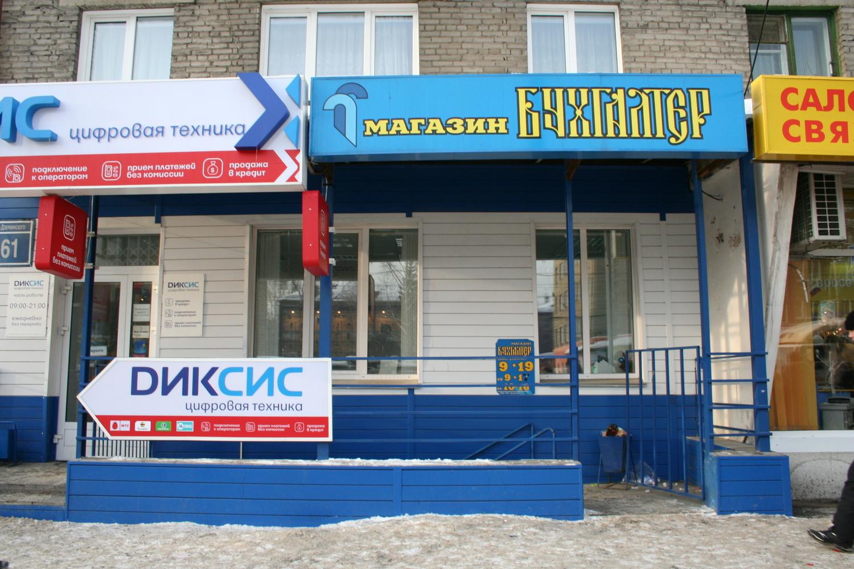 Магазины бухгалтер в новосибирске гарант для бухгалтера коммерческой организации