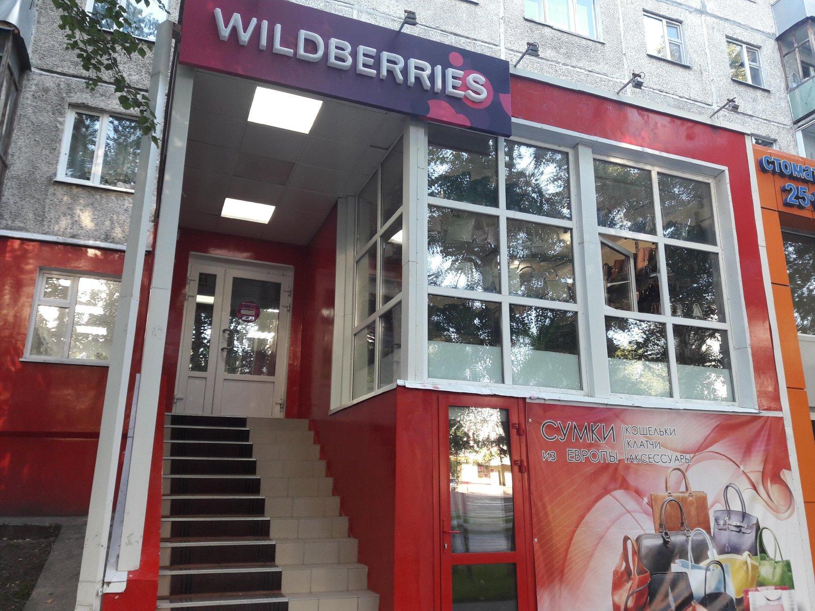 Валдбериес Интернет Магазин Воркута