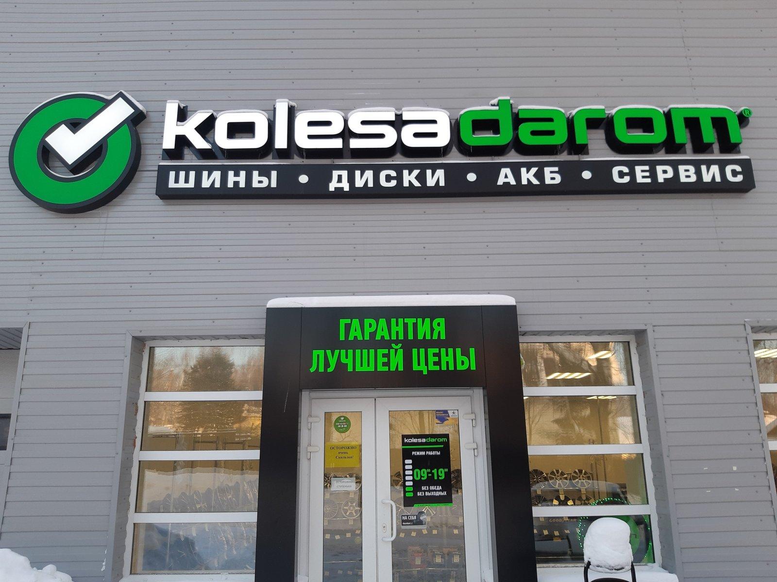 Магазин Колеса Даром Режим Работы