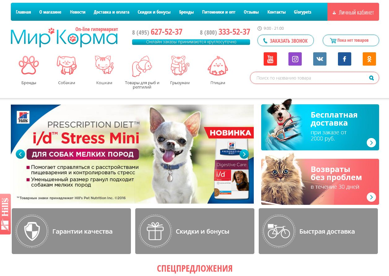 Мир Корма Мытищи Интернет Магазин