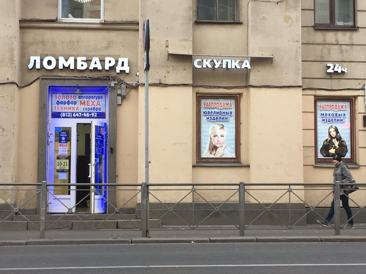 Спб московский район скупка 24 часа продам часы шахматные