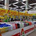 Аллея, сеть гипермаркетов