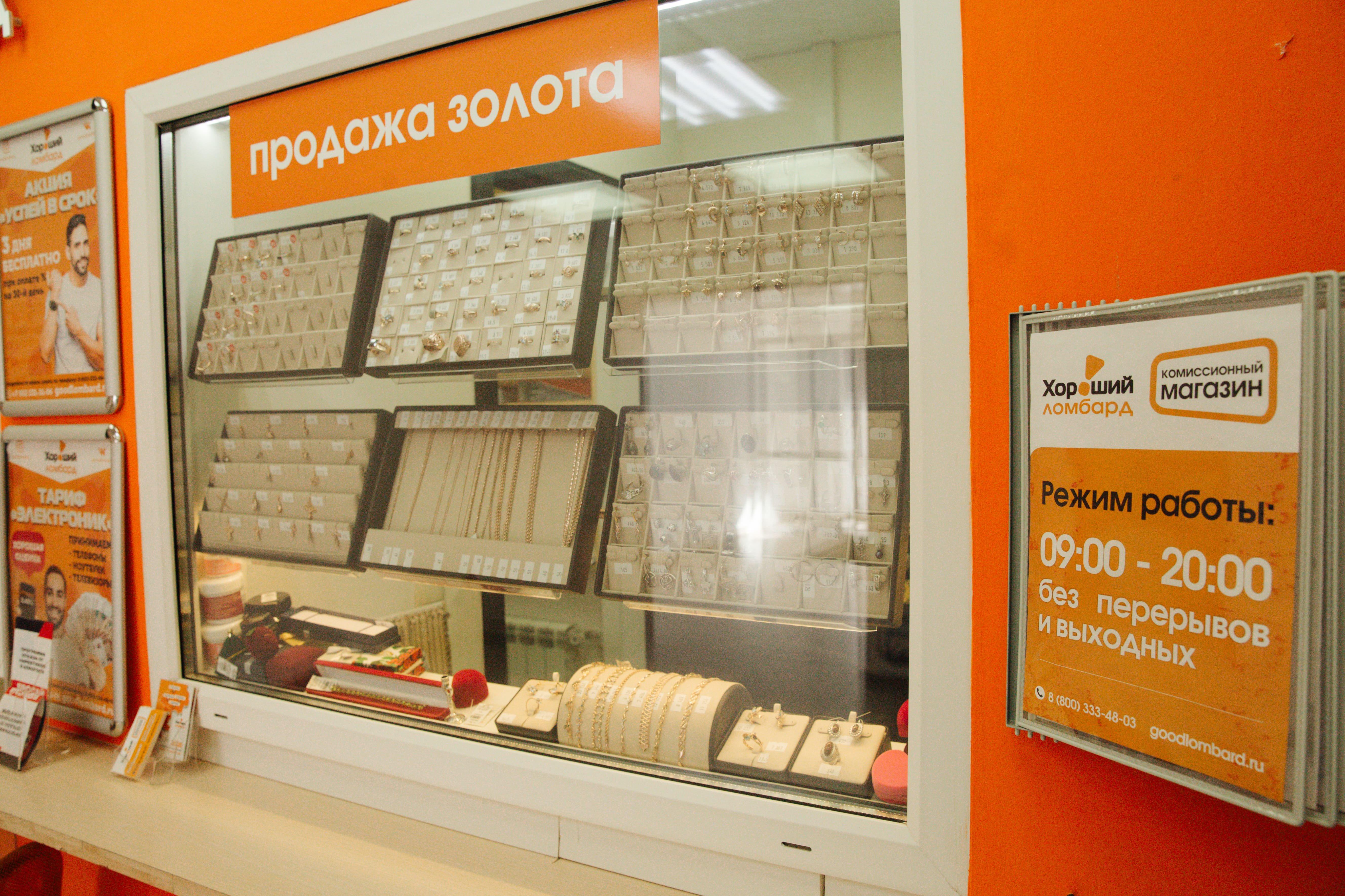 Прокопьевске работы в ломбарды часы часов старых стоимость